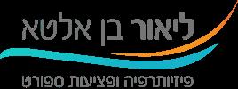 ליאור בן  אלטא – פיזיותרפיה ופציעות ספורט