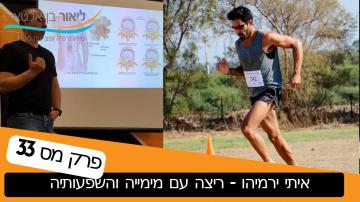 פודקאסט – ריצה עם מימייה או משקל בצד אחד והשפעתה