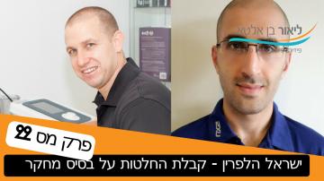 פודקאסט – קבלת החלטות על בסיס ראיות – ישראל הלפרין